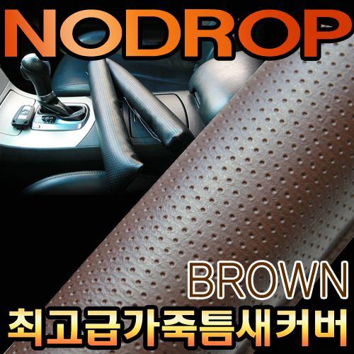 nodropleather_brown_500.jpg